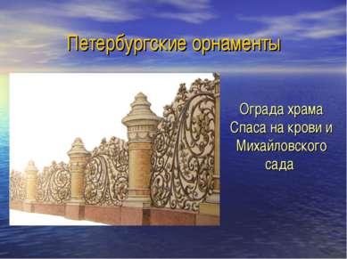 Петербургские орнаменты Ограда храма Спаса на крови и Михайловского сада