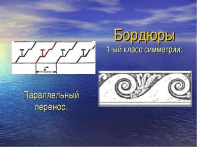 Бордюры 1-ый класс симметрии: Параллельный перенос.