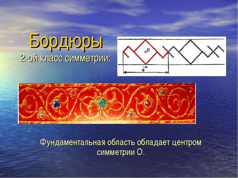 Бордюры 2-ой класс симметрии: Фундаментальная область обладает центром симмет...