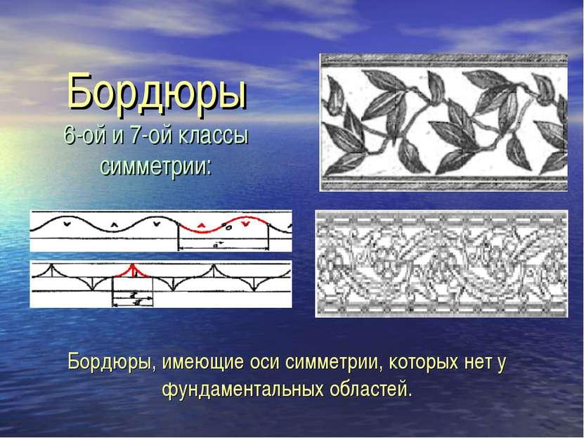 Бордюры 6-ой и 7-ой классы симметрии: Бордюры, имеющие оси симметрии, которых...