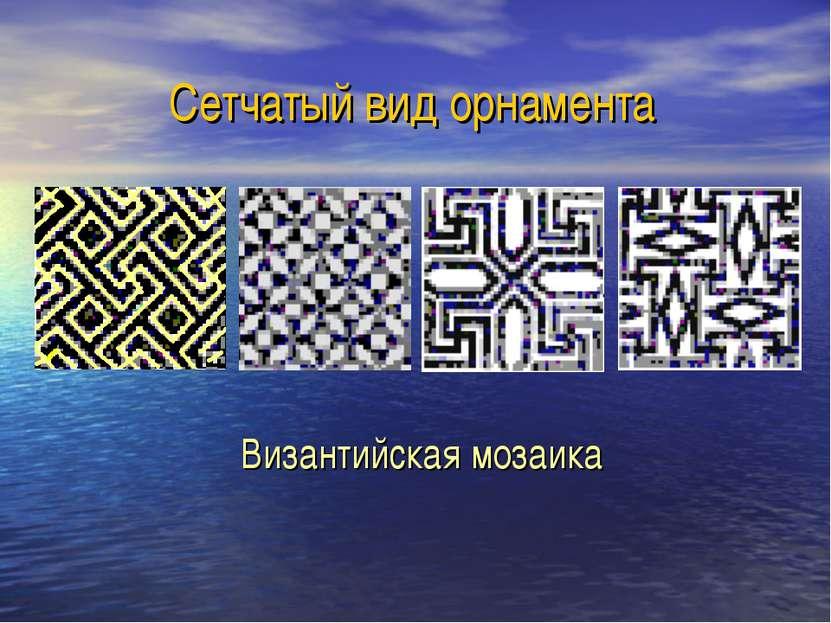 Сетчатый вид орнамента Византийская мозаика