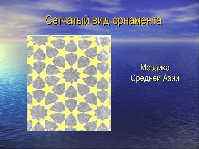 Сетчатый вид орнамента Мозаика Средней Азии