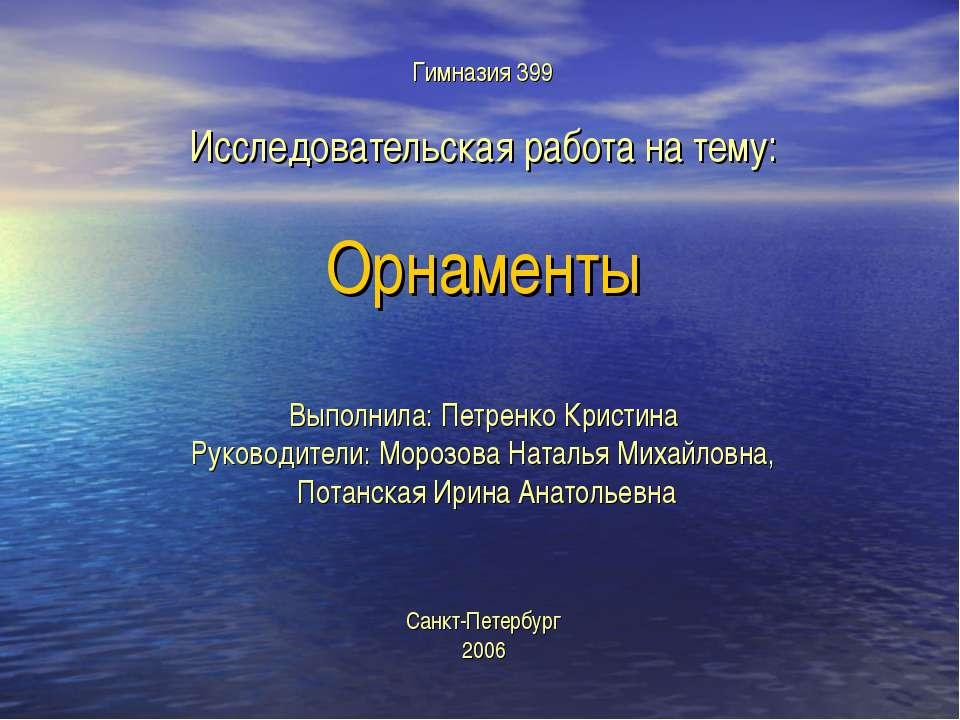 Гимназия 399 Исследовательская работа на тему: Орнаменты Выполнила: Петренко ...