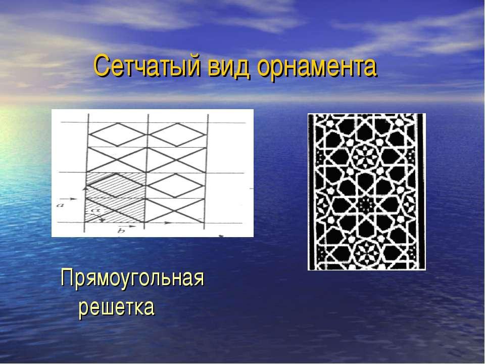 Сетчатый вид орнамента Прямоугольная решетка