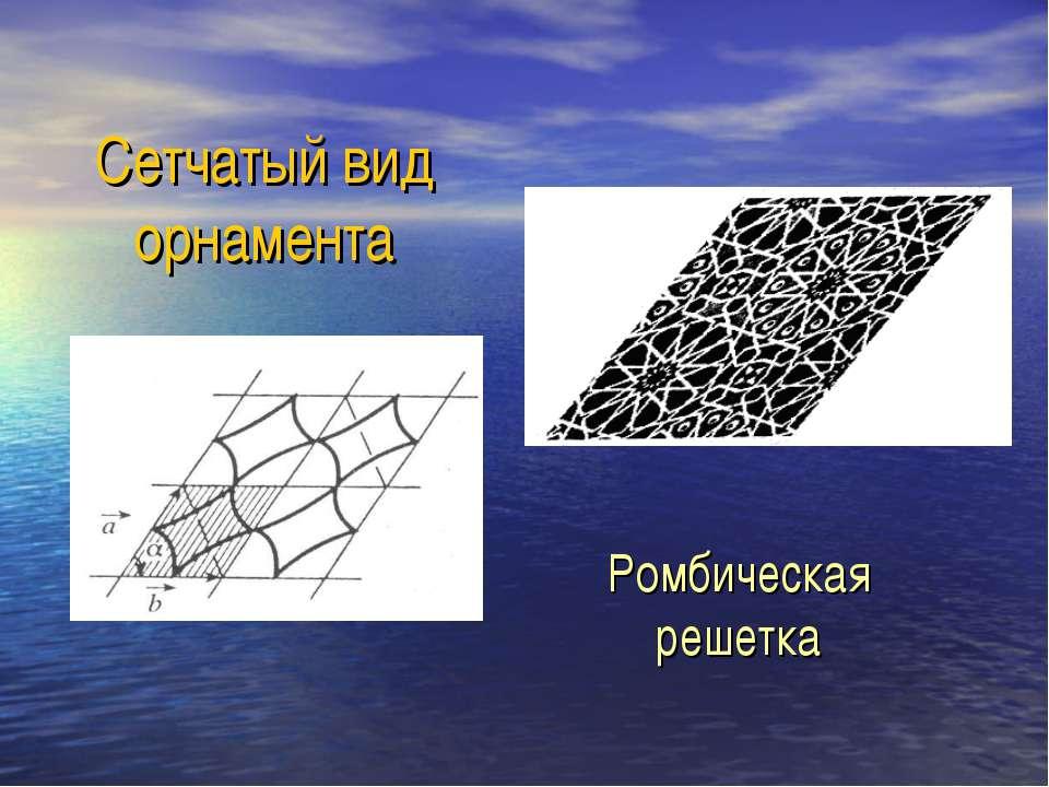 Сетчатый вид орнамента Ромбическая решетка