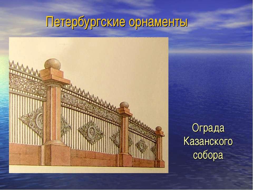 Петербургские орнаменты Ограда Казанского собора