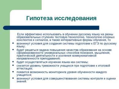 Гипотеза исследования Если эффективно использовать в обучении русскому языку ...