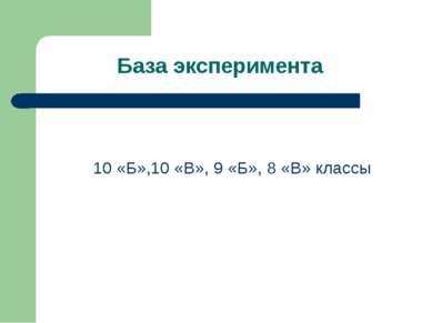 База эксперимента 10 «Б»,10 «В», 9 «Б», 8 «В» классы