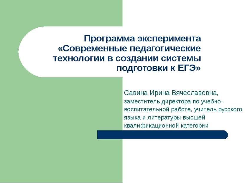 Программа эксперимента «Современные педагогические технологии в создании сист...