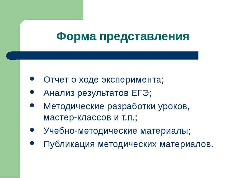 Форма представления Отчет о ходе эксперимента; Анализ результатов ЕГЭ; Методи...