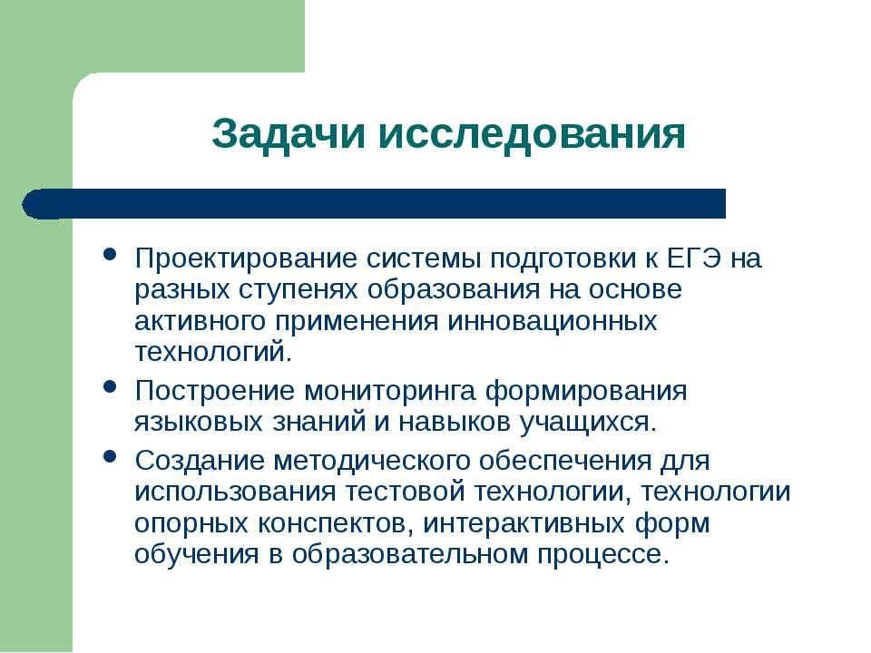 Задачи исследования Проектирование системы подготовки к ЕГЭ на разных ступеня...