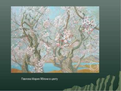 Павлова Мария Яблони в цвету