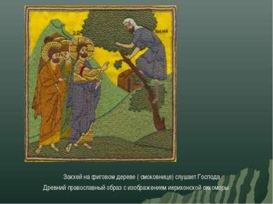 Закхей на фиговом дереве ( смоковнице) слушает Господа Древний православный о...
