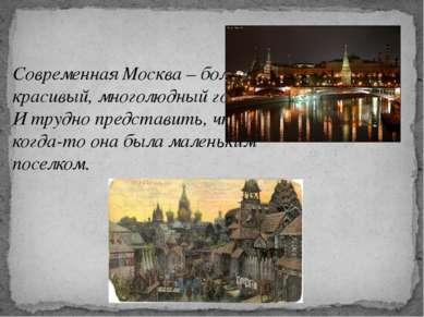 Современная Москва – большой, красивый, многолюдный город. И трудно представи...