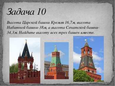 Высота Царской башни Кремля 16,7м, высота Набатной башни-38м, а высота Сенатс...