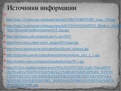 http://img1.liveinternet.ru/images/attach/c/2/84/76/84076585_large_138.jpg h...