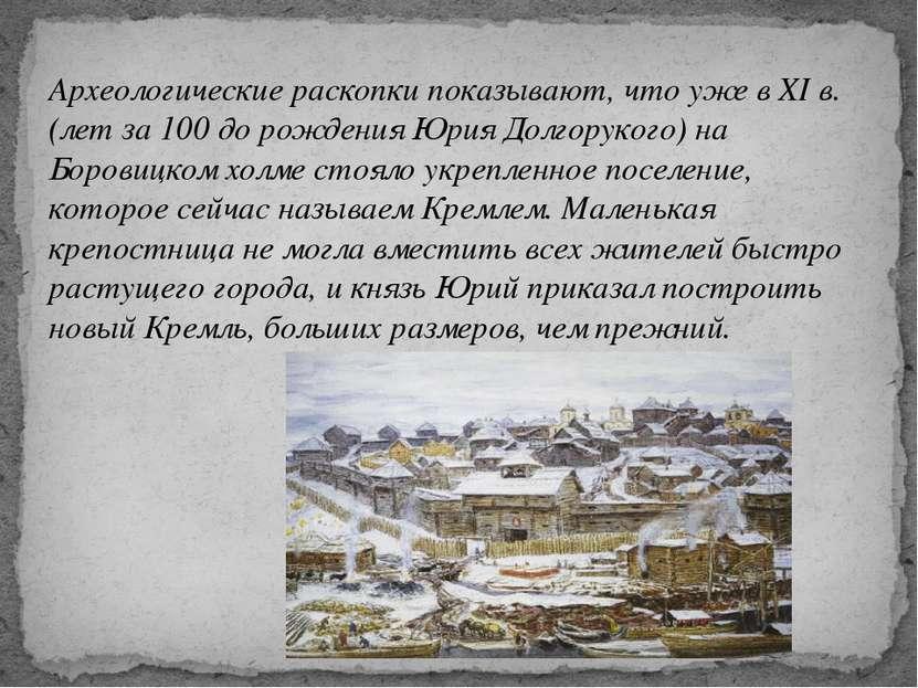Археологические раскопки показывают, что уже в XI в. (лет за 100 до рождения ...