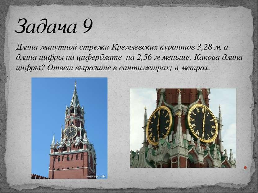 Задача 9 Длина минутной стрелки Кремлевских курантов 3,28 м, а длина цифры на...