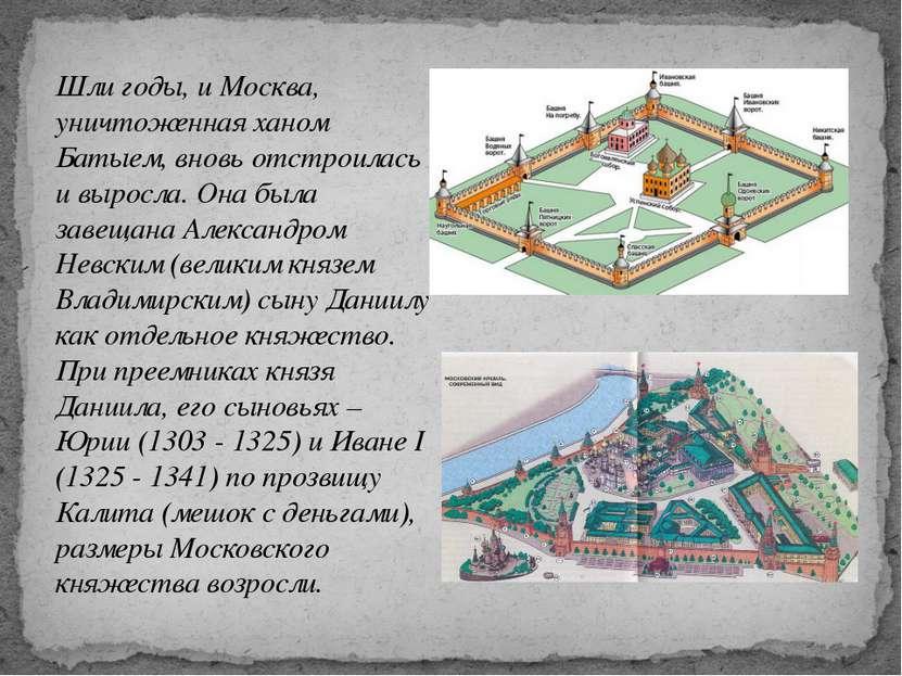 Шли годы, и Москва, уничтоженная ханом Батыем, вновь отстроилась и выросла. О...