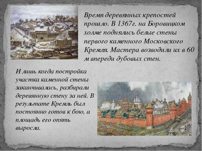 Время деревянных крепостей прошло. В 1367г. на Боровицком холме поднялись бел...