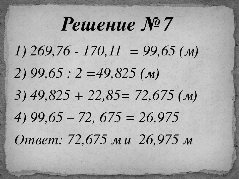 1) 269,76 - 170,11 = 99,65 (м) 2) 99,65 : 2 =49,825 (м) 3) 49,825 + 22,85= 72...