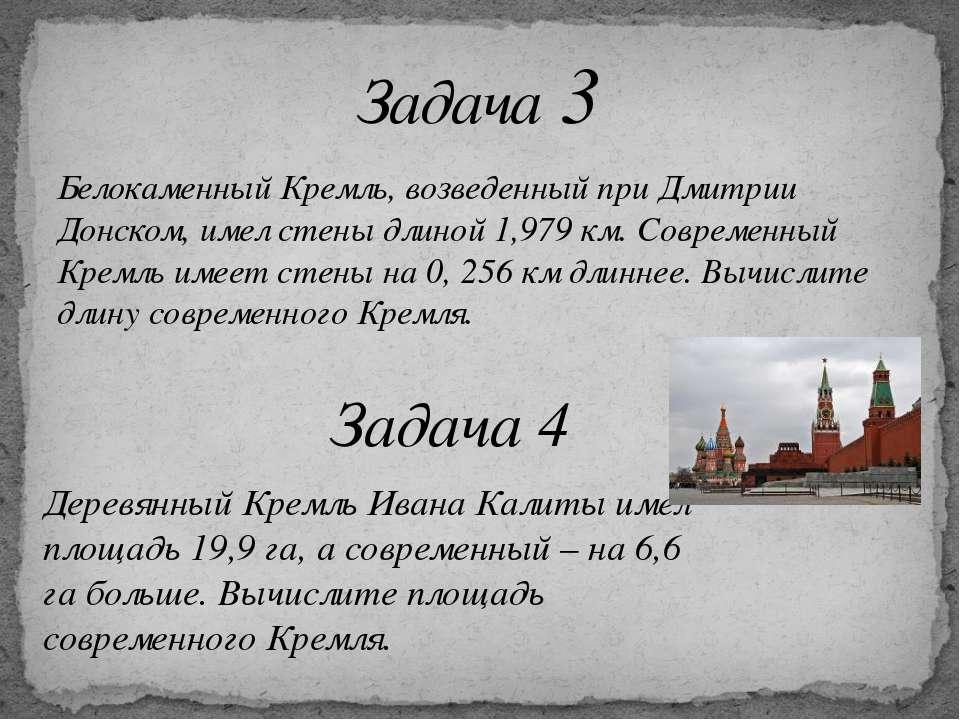 Белокаменный Кремль, возведенный при Дмитрии Донском, имел стены длиной 1,979...