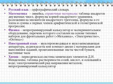 Русский язык – орфографический словарь Математика – линейка, справочные матер...