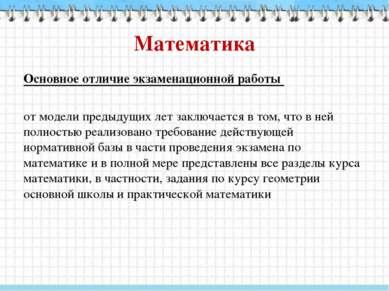 Математика Основное отличие экзаменационной работы от модели предыдущих лет з...
