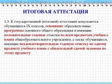 ИТОГОВАЯ АТТЕСТАЦИЯ 1.3. К государственной (итоговой) аттестации допускаются ...