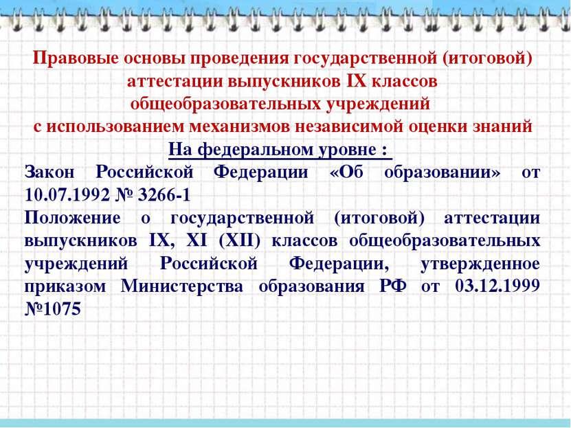 Правовые основы проведения государственной (итоговой) аттестации выпускников ...