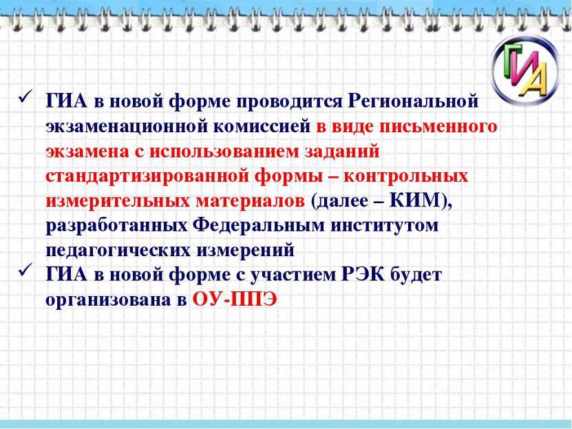 ГИА в новой форме проводится Региональной экзаменационной комиссией в виде пи...
