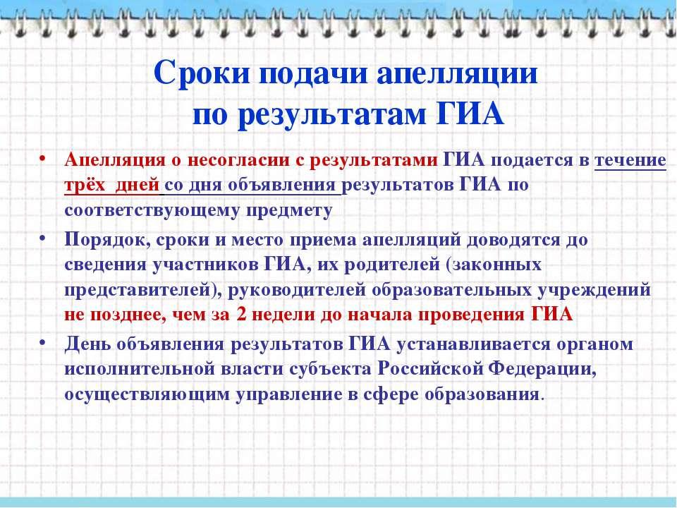 Апелляция о несогласии с результатами ГИА подается в течение трёх дней со дня...