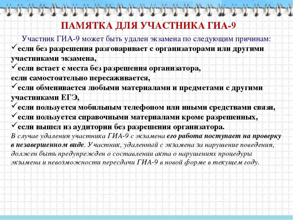 ПАМЯТКА ДЛЯ УЧАСТНИКА ГИА-9  Участник ГИА-9 может быть удален экзамена по сл...