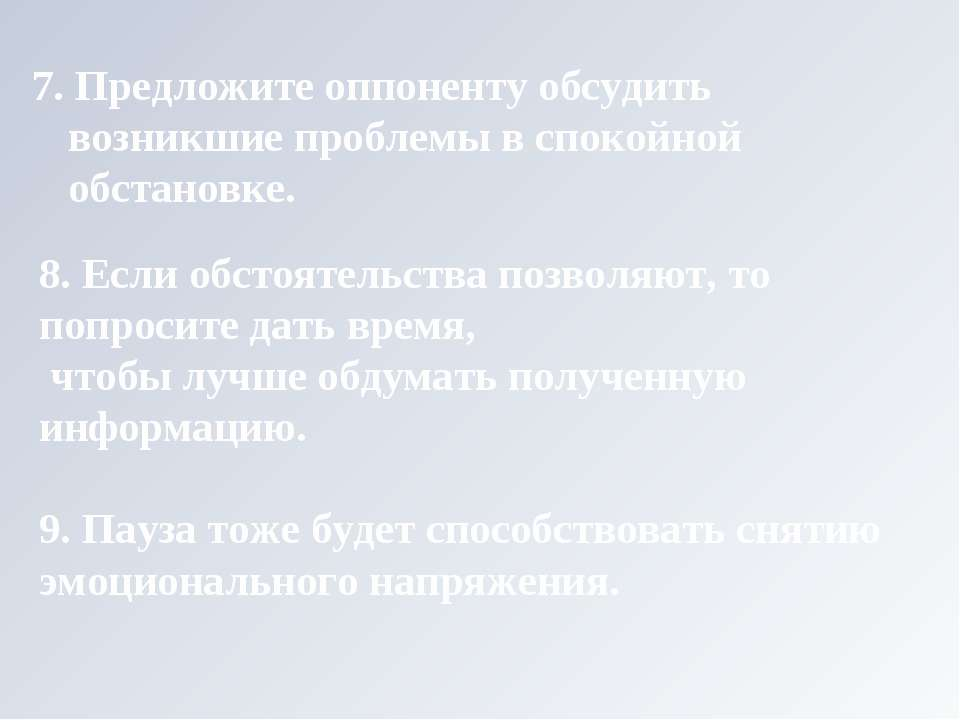 7. Предложите оппоненту обсудить возникшие проблемы в спокойной обстановке. 8...