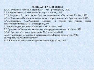 ЛИТЕРАТУРА ДЛЯ ДЕТЕЙ 1.А.А.Плешаков: «Зеленые страницы». – М.: Просвещение, 1...