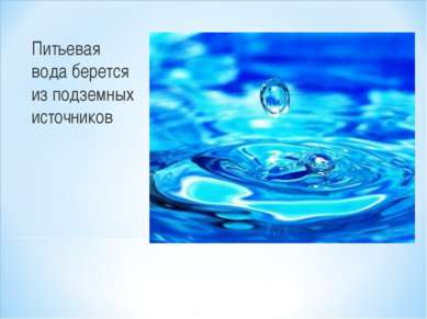 Питьевая вода берется из подземных источников