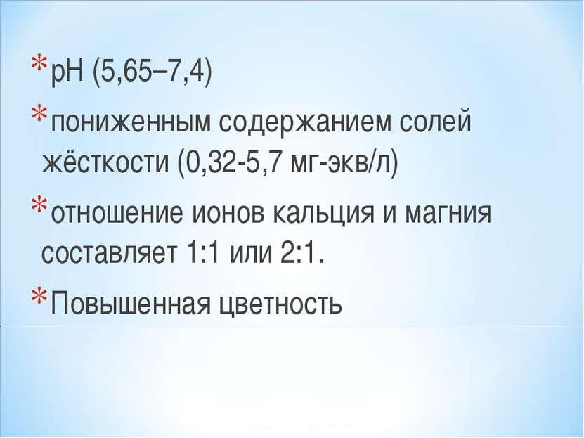 рН (5,65–7,4) пониженным содержанием солей жёсткости (0,32-5,7 мг-экв/л) отно...
