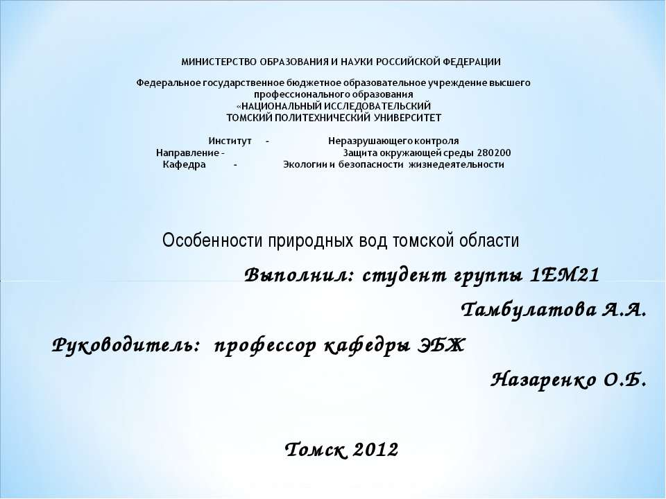 Особенности природных вод томской области Выполнил: студент группы 1ЕМ21 Тамб...