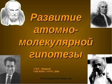 Развитие атомно-молекулярной гипотезы © В.Е . Фрадкин СПб АППО – РГПУ, 2006 И...