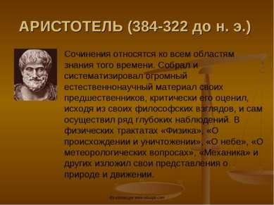АРИСТОТЕЛЬ (384-322 до н. э.) Сочинения относятся ко всем областям знания тог...