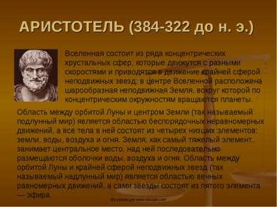 АРИСТОТЕЛЬ (384-322 до н. э.) Вселенная состоит из ряда концентрических хруст...