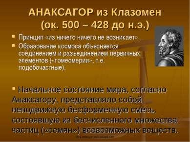 АНАКСАГОР из Клазомен (ок. 500 – 428 до н.э.) Принцип «из ничего ничего не во...