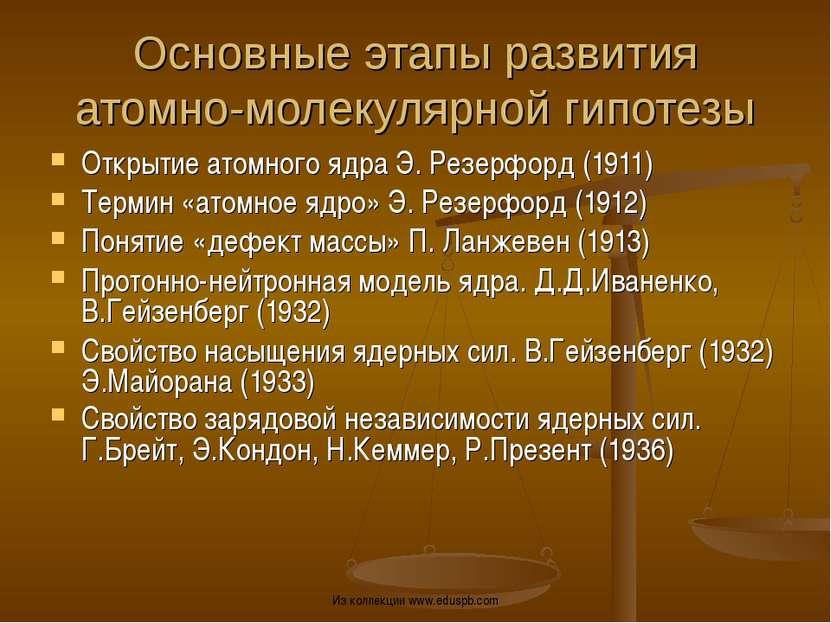 Основные этапы развития атомно-молекулярной гипотезы Открытие атомного ядра Э...