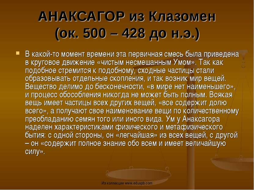 АНАКСАГОР из Клазомен (ок. 500 – 428 до н.э.) В какой-то момент времени эта п...