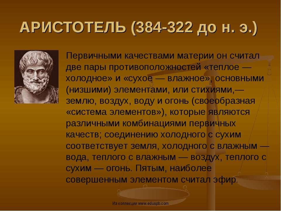 АРИСТОТЕЛЬ (384-322 до н. э.) Первичными качествами материи он считал две пар...