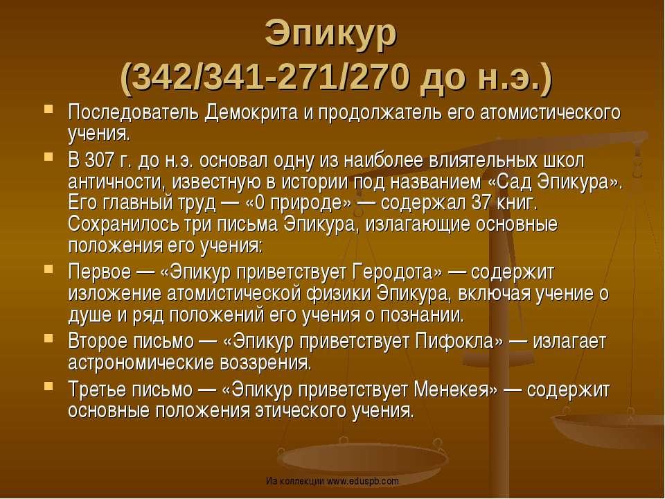 Эпикур (342/341-271/270 до н.э.) Последователь Демокрита и продолжатель его а...
