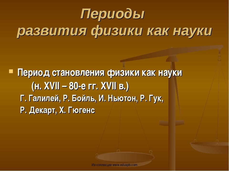 Период становления физики как науки (н. XVII – 80-е гг. XVII в.) Г. Галилей, ...