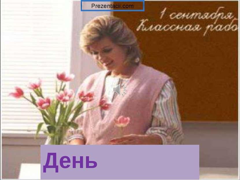 День учителя. Prezentacii.com