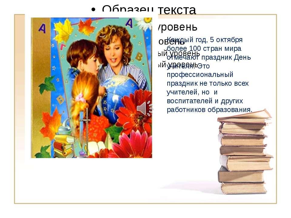 Каждый год, 5 октября более 100 стран мира отмечают праздник День учителя. Эт...