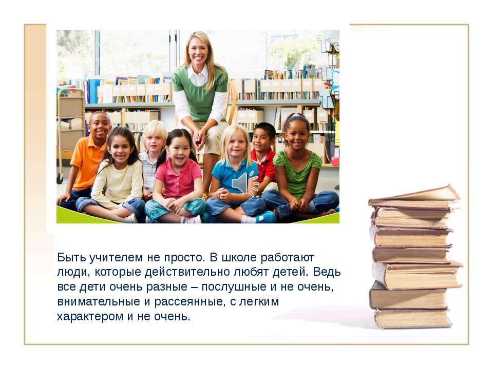 Быть учителем не просто. В школе работают люди, которые действительно любят д...
